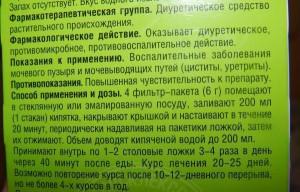 Фото рецепта приготовления отвара из сухих листьев брусники, otzovik.com