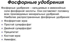 На фото - виды фосфорных удобрений, myshared.ru