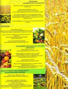 Фото инструкции по применению гуматных удобрений, onix-l.ru
