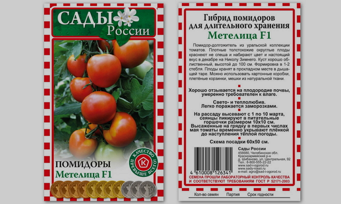 Холодостойкий сорт овоща для посева в открытый грунт